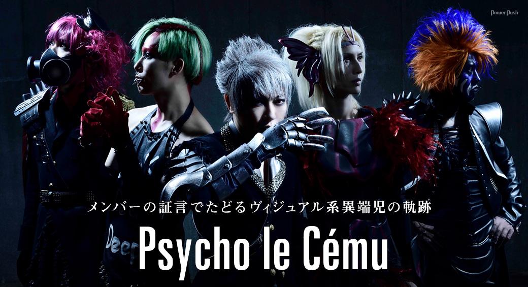 Psycho le Cému|メンバーの証言でたどるヴィジュアル系異端児の軌跡