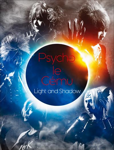 Psycho le Cemu「Light and Shadow」豪華盤
