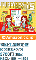 初回生産限定盤[CD2枚組+DVD] / 3700円(税込) / KSCL-1891~1894 / Amazon.co.jpへ