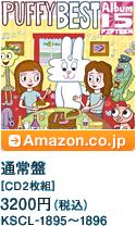 通常盤[CD2枚組] / 3200円(税込) / KSCL-1895~1896 / Amazon.co.jpへ