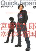 「クイック・ジャパン 35」