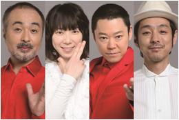 2012年大人計画本公演 ウェルカム・ニッポン
