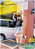 Quick Japan 表紙画像