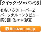 「クイック・ジャパン 98」 / ももいろクローバーZパーソナルインタビュー 第3回 佐々木彩夏 / Amazon.co.jpへ