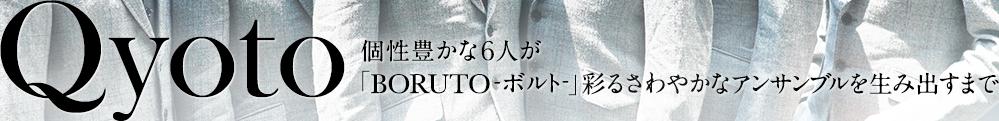 Qyoto|個性豊かな6人が「BORUTO-ボルト-」彩るさわやかなアンサンブルを生み出すまで