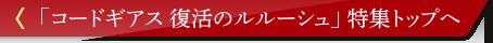 「コードギアス 復活のルルーシュ」特集