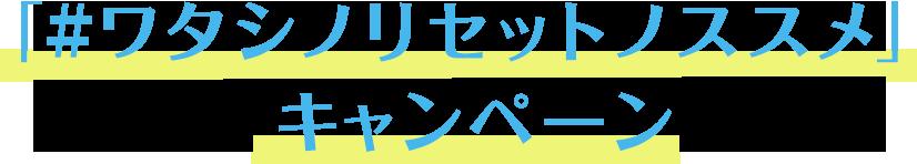 「#ワタシノリセットノススメ」キャンペーン