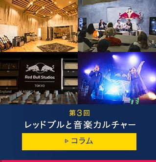 第3回 Red Bull Studios Tokyo訪問から紐解く レッドブルと音楽カルチャーの密接な関係