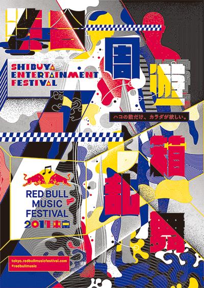 RED BULL MUSIC FESTIVAL TOKYO SHIBUYA ENTERTAINMENT FESTIVAL 渋谷周遊箱乱舞