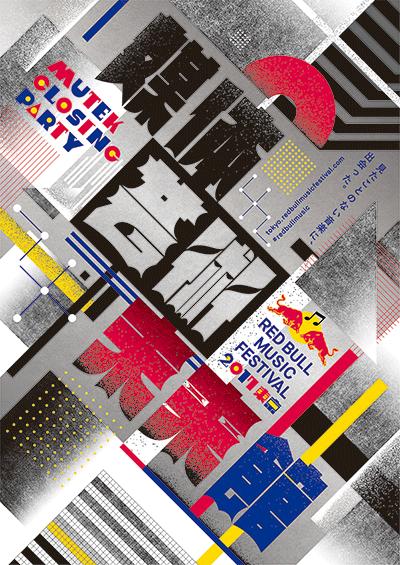 RED BULL MUSIC FESTIVAL TOKYO PRESENTS MUTEK CLOSING PARTY 媒体芸術未来館