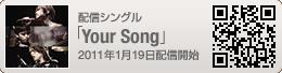 配信シングル「Your Song」2011年1月19日配信開始