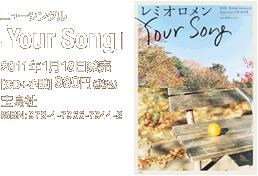 ニューシングル「Your Song」 / 2011年1月18日発売 [CD+小説] 980円(税込) / 宝島社 / ISBN:978-4-7966-7944-2