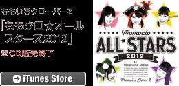 ももいろクローバーZ「ももクロ★オールスターズ2012」/ CD販売終了 / iTunes Store