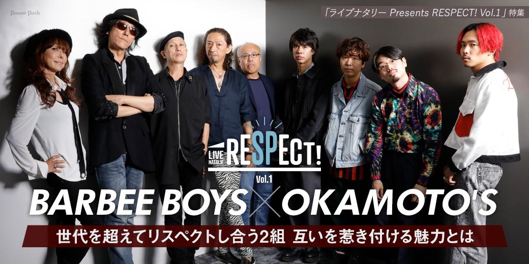 「ライブナタリー Presents RESPECT! Vol.1」特集 BARBEE BOYS×OKAMOTO'S 世代を超えてリスペクトし合う2組 互いを惹き付ける魅力とは