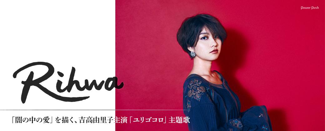 Rihwa|「闇の中の愛」を描く、吉高由里子主演「ユリゴコロ」主題歌