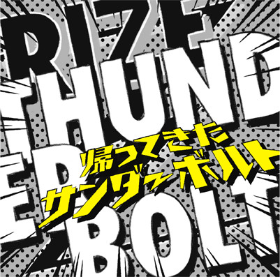 RIZE「THUNDERBOLT~帰ってきたサンダーボルト~」初回限定盤