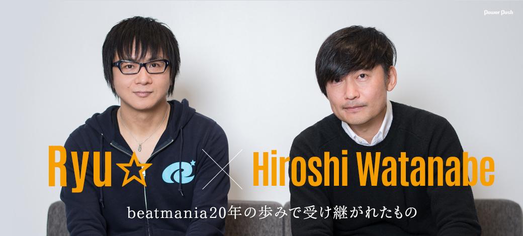 Ryu☆×Hiroshi Watanabe|beatmania20年の歩みで受け継がれたもの