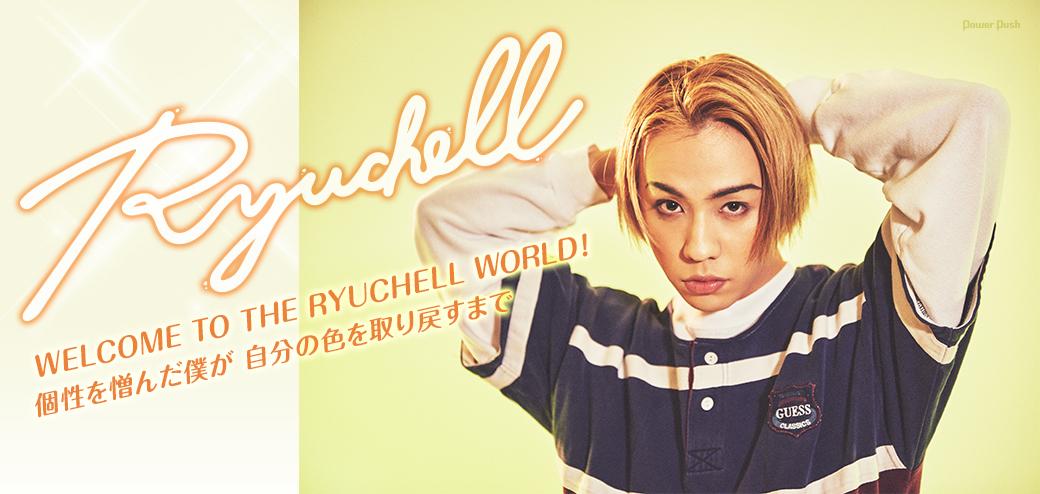 RYUCHELL|WELCOME TO THE RYUCHELL WORLD! 個性を憎んだ僕が 自分の色を取り戻すまで