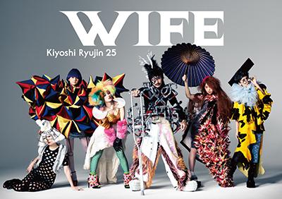 清 竜人25「WIFE」初回限定盤