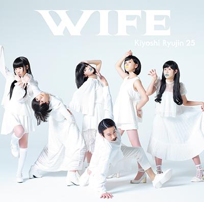清 竜人25「WIFE」通常盤