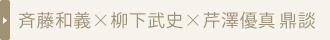 斉藤和義×柳下武史×芹澤優真鼎談