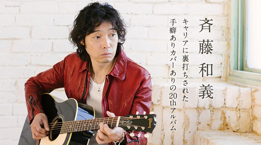 斉藤和義|キャリアに裏打ちされた 手癖ありカバーありの20thアルバム