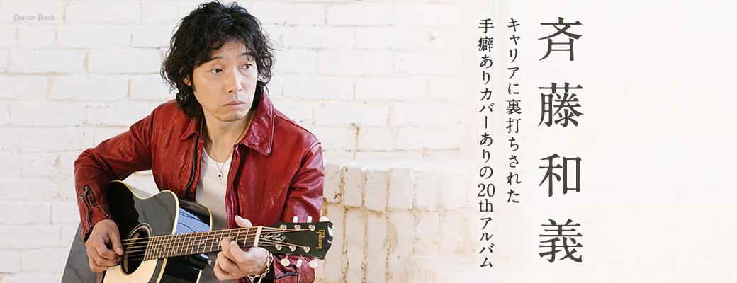斉藤和義 キャリアに裏打ちされた 手癖ありカバーありの20thアルバム