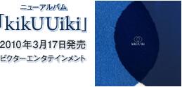 ニューアルバム「kikUUiki」 / 2010年3月17日発売 / ビクターエンタテインメント