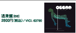 通常盤 / CD / 2800円(税込) / VICL-63790