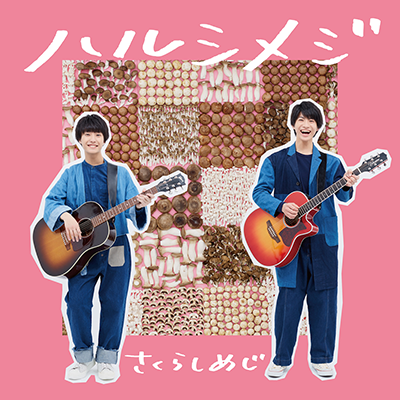 さくらしめじ「ハルシメジ」CD+DVD