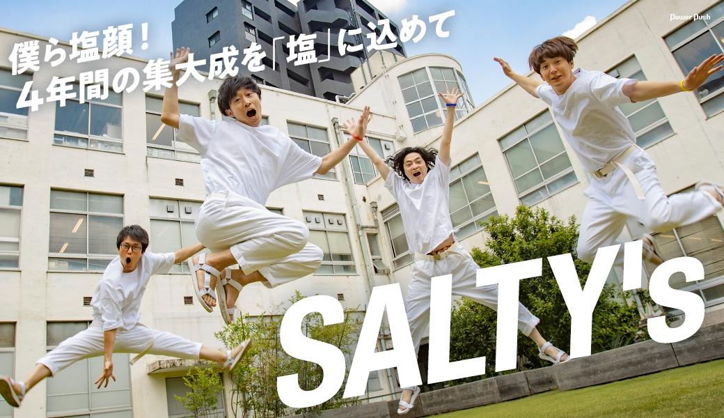 SALTY's|僕ら塩顔! 4年間の集大成を「塩」に込めて