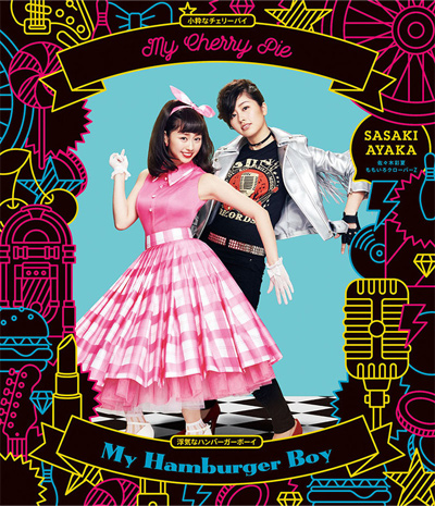 佐々木彩夏「My Cherry Pie(小粋なチェリーパイ)/ My Hamburger Boy(浮気なハンバーガーボーイ)」初回限定盤