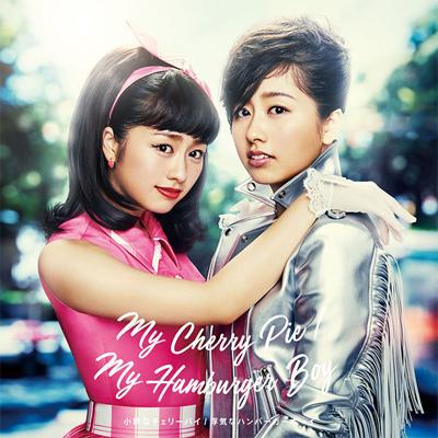 佐々木彩夏「My Cherry Pie(小粋なチェリーパイ)/ My Hamburger Boy(浮気なハンバーガーボーイ)」通常盤