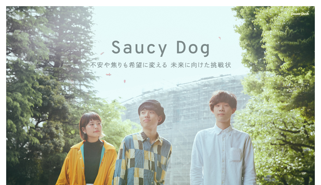 Saucy Dog|不安や焦りも希望に変える 未来に向けた挑戦状