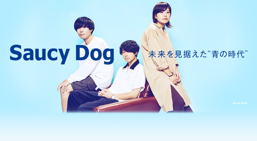 "Saucy Dog|未来を見据えた""青の時代"""