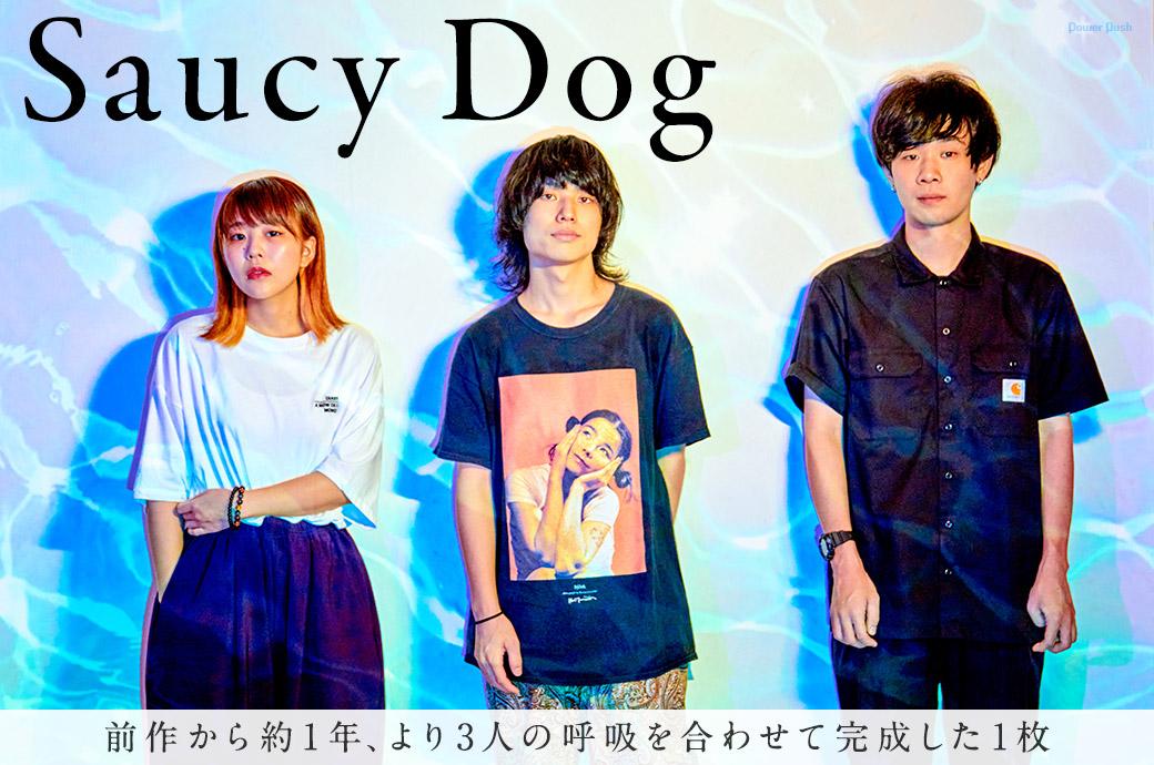 Saucy Dog|前作から約1年、より3人の呼吸を合わせて完成した1枚