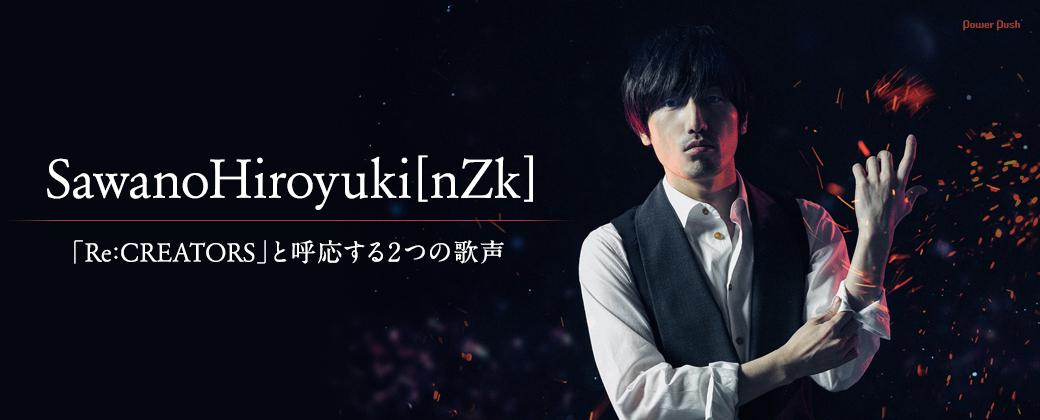 SawanoHiroyuki[nZk]|「Re:CREATORS」と呼応する2つの歌声
