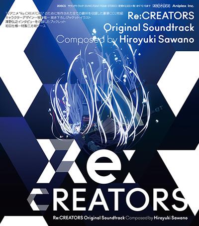 澤野弘之「Re:CREATORS Original Soundtrack」