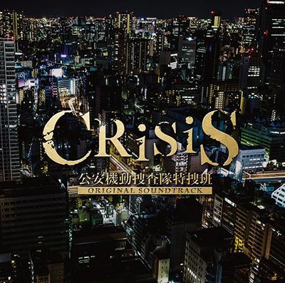 澤野弘之 / KOHTA YAMAMOTO「『CRISIS 公安機動捜査隊特捜班』ORIGINAL SOUNDTRACK」