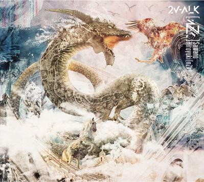 SawanoHiroyuki[nZk]「2V-ALK」通常盤