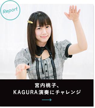 宮内桃子、KAGURA演奏にチャレンジ