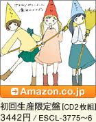 「魔法のメロディ」初回生産限定盤[CD2枚組] / 3442円 / ESCL-3775~6