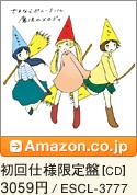 「魔法のメロディ」初回仕様限定盤[CD] / 3059円 / ESCL-3777