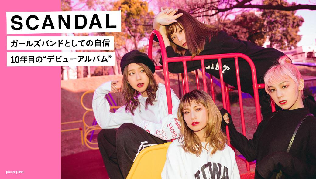 "SCANDAL|ガールズバンドとしての自信 10年目の""デビューアルバム"""