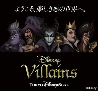 ディズニー ヴィランズ|東京ディズニーシー|東京ディズニーリゾート