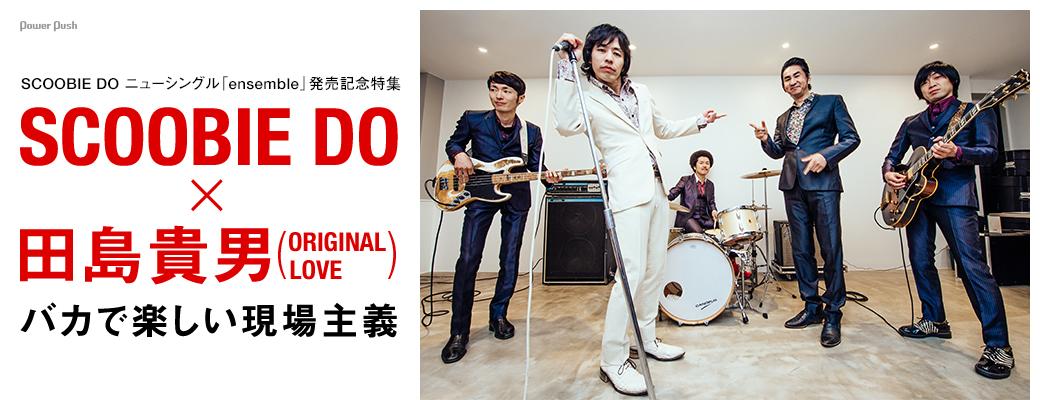 SCOOBIE DO×田島貴男(ORIGINAL LOVE)|バカで楽しい現場主義