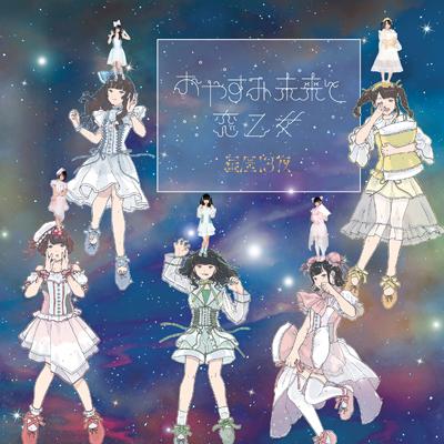 星歴13夜「おやすみ未来と恋乙女」