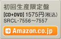 初回生産限定盤 / [CD+DVD] 1575円(税込) / SRCL-7556~7557 / Amazon.co.jpへ