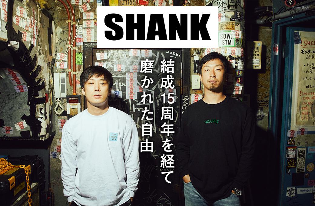 SHANK|結成15周年を経て磨かれた自由