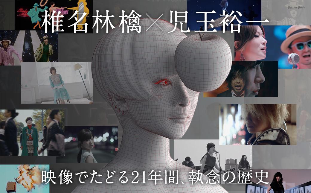 椎名林檎×児玉裕一|映像でたどる21年間、執念の歴史